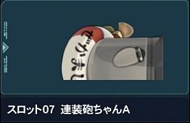 連装砲ちゃんA