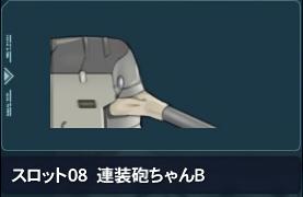 連装砲ちゃんB