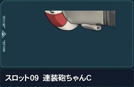 連装砲ちゃんC
