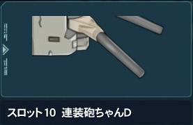 連装砲ちゃんD
