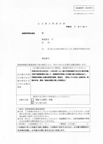 長野県警-2