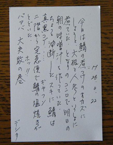 Letter14