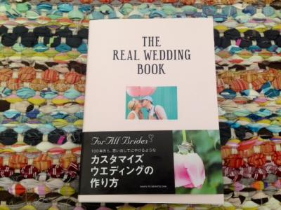 the+real+wedding+book_convert_20140930223818.jpg