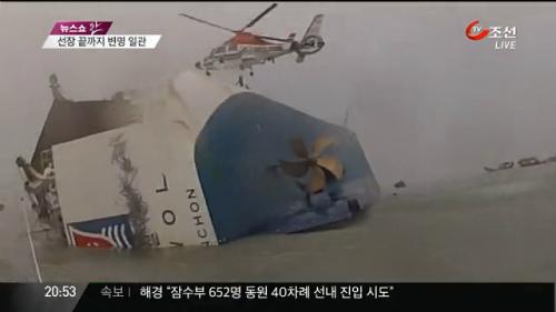 s2セウォル号の船尾の破壊傷