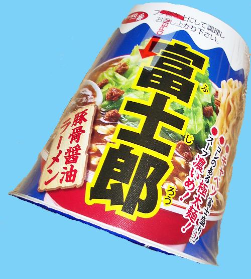 富士郎トップ2
