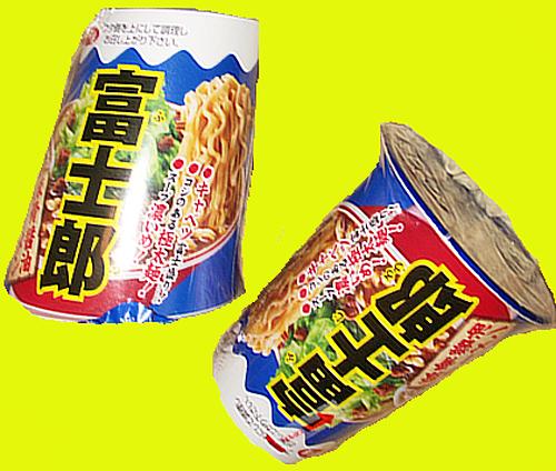 富士郎黄色2