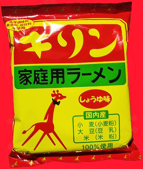 キリンラーメンしょうゆ味