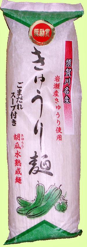 きゅうり麺