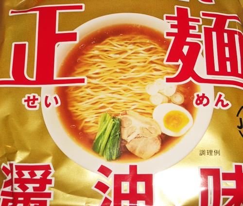 正麺醤油味