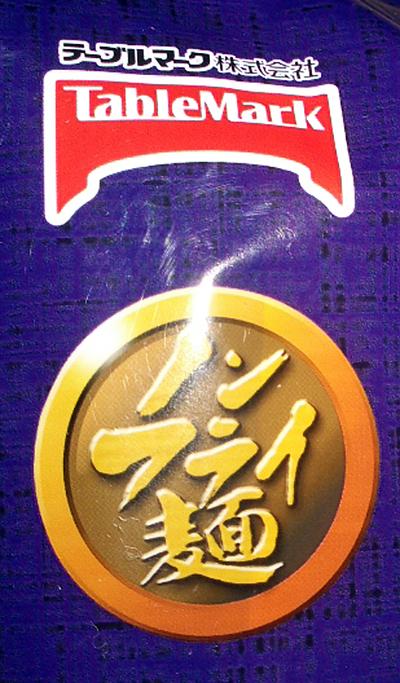 テーブルマークロゴ