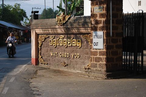 ワット・チェッドヨード寺院の看板