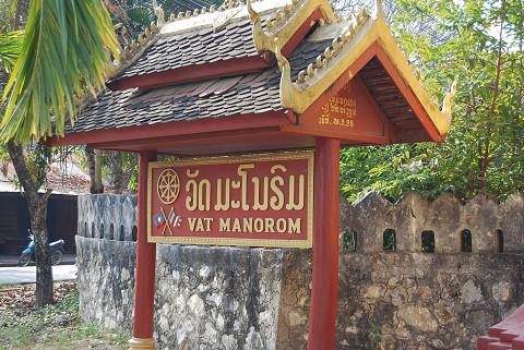 お寺の看板