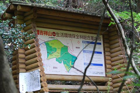 生活県境保全林の立派な看板