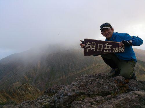 旭日岳 山頂 1