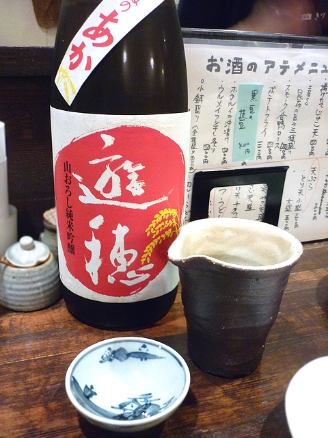 日本酒(遊穂)