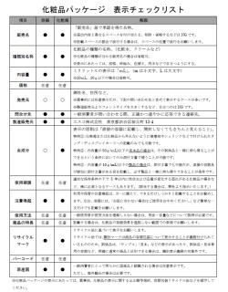 化粧品パッケージ 表示チェックリスト