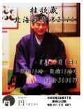 歌蔵円2014