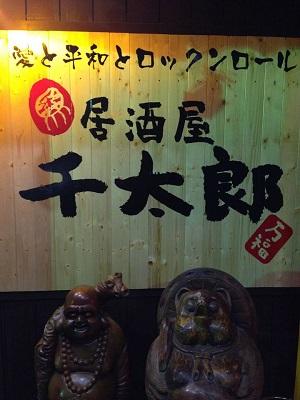 2014千太郎2
