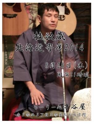 歌蔵才谷屋2014