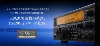 TS590G.jpg