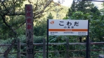 小和田駅看板2