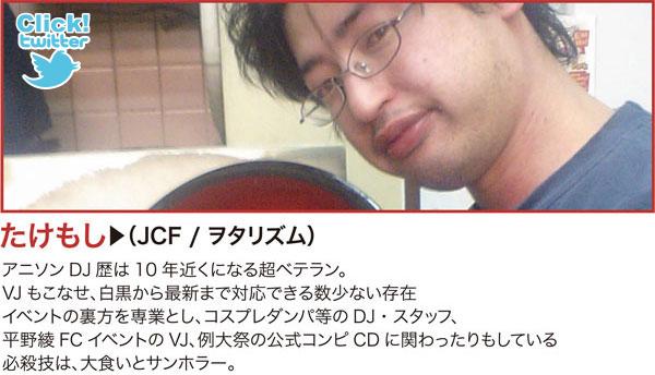 takemoshi.jpg