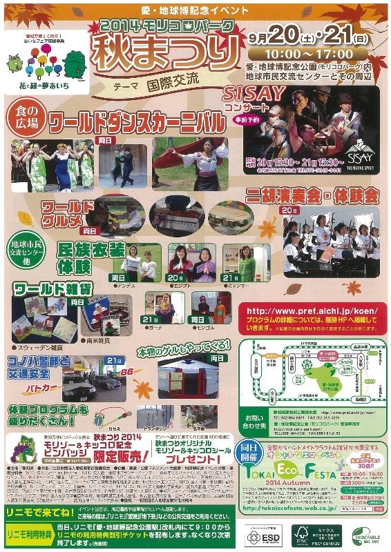 akimaturi2014-1.jpg