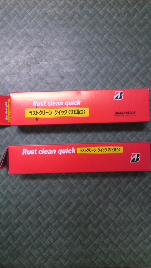 rust clean
