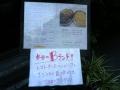 hachinoko006.jpg