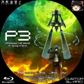 PERSONA3 THE MOVIE_1c_BD