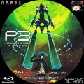 PERSONA3 THE MOVIE_1a_BD