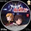 機動戦士ガンダムUC_7_DVD