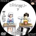 となりの関くん_2_DVD