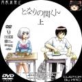 となりの関くん_1_DVD
