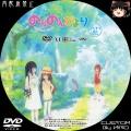 のんのんびより_OVAa_DVD