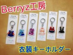 Berryz工房衣装キーホルダー