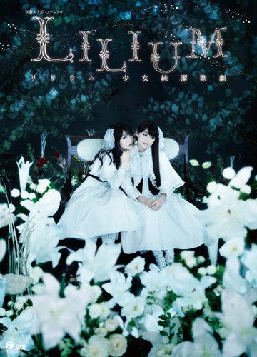 演劇女子部 ミュージカル 「LILIUM-リリウム 少女純潔歌劇-」(DVD+CD)