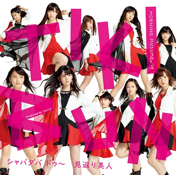 「TIKI BUN/シャバダバ ドゥ~/見返り美人」DVD付き初回限定盤D