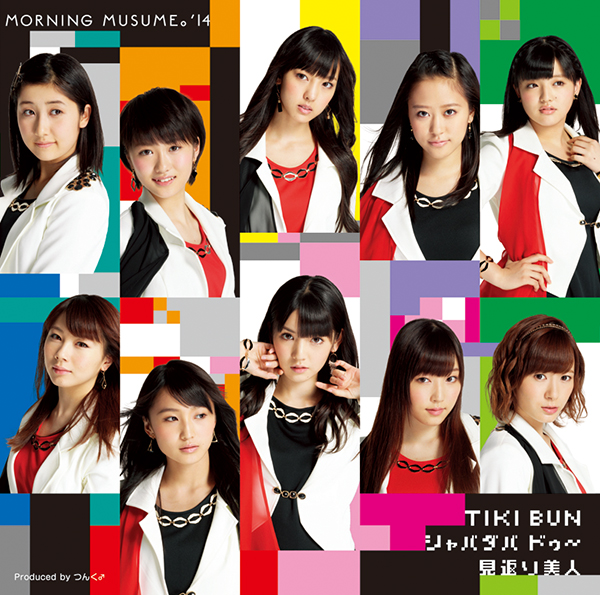 「TIKI BUN/シャバダバ ドゥ~/見返り美人」DVD付き初回限定盤A