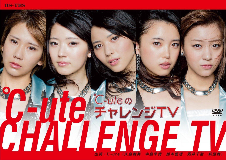 ℃-uteのチャレンジTV