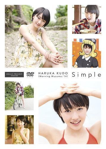 工藤遥DVD「Simple」