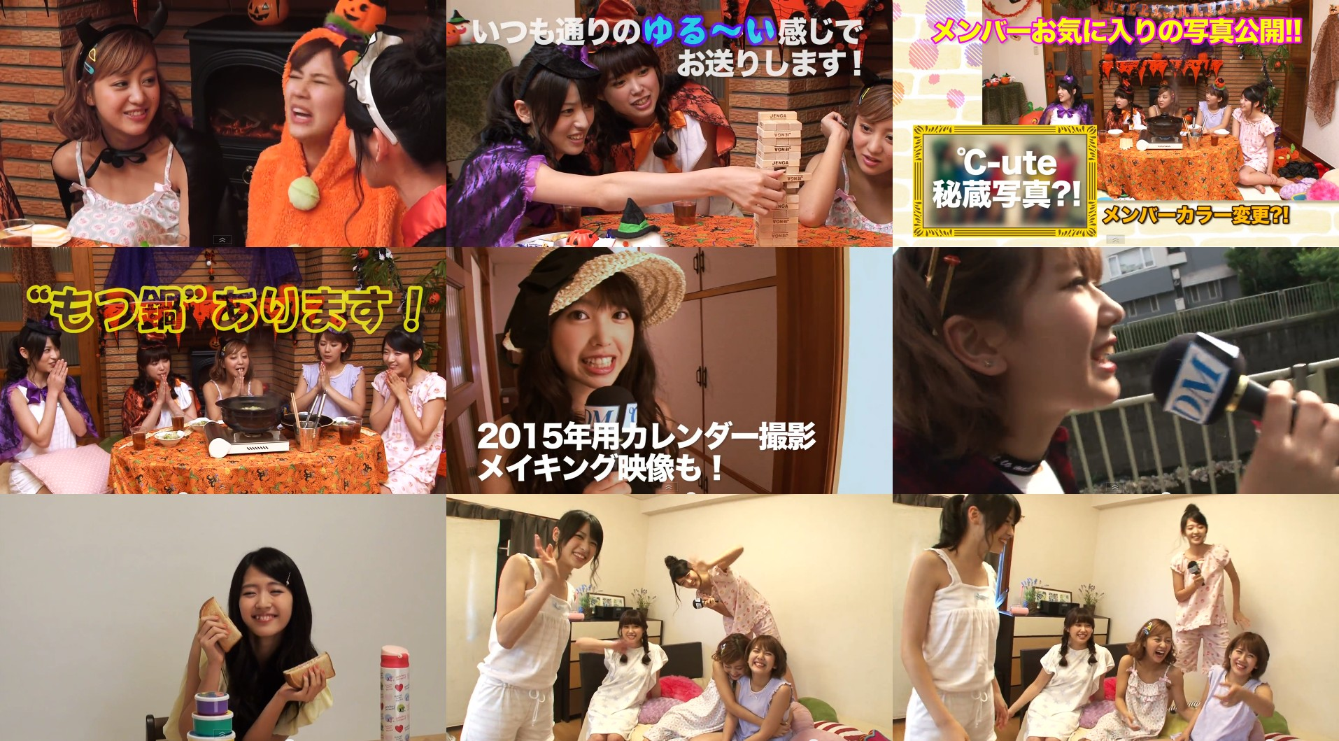 ℃-ute DVD MAGAZNE Vol.49