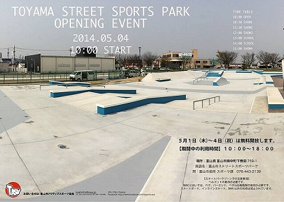 富山ストリートスポーツパーク