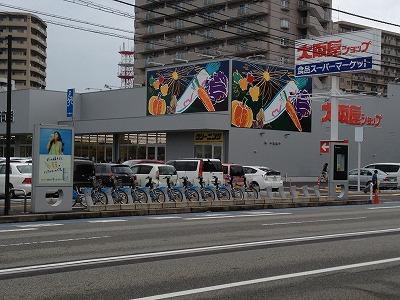 北新町大阪屋ショップ
