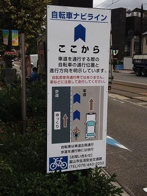 TOYAMA自転車ナビライン1