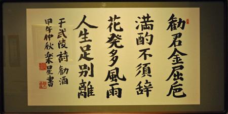 08【勧酒(于武陵)】川口正浩
