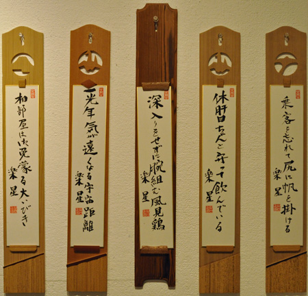 09【川柳五題)】川口正浩