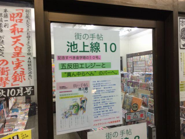 雪が谷大塚三州堂書店本店