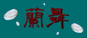 表現集団蘭舞ロゴ