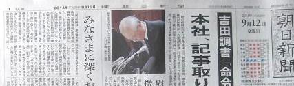 朝日新聞912